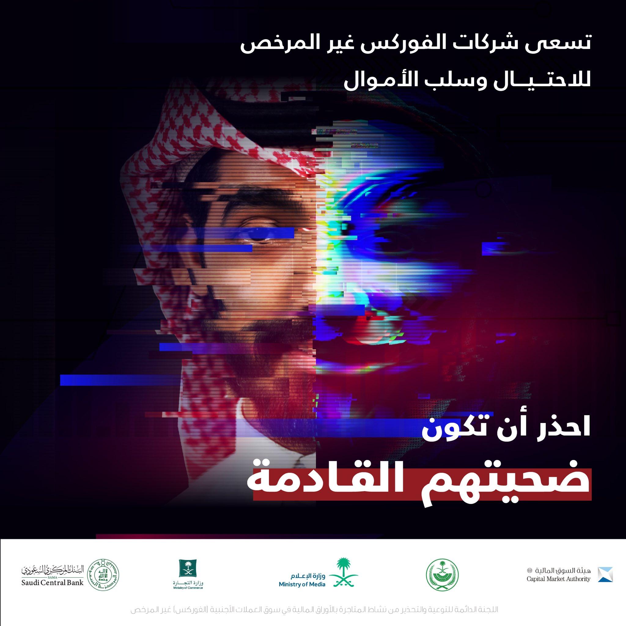 عاجل: تحذير سعودي، احذر أنتكون ضحيتهم القادمة
