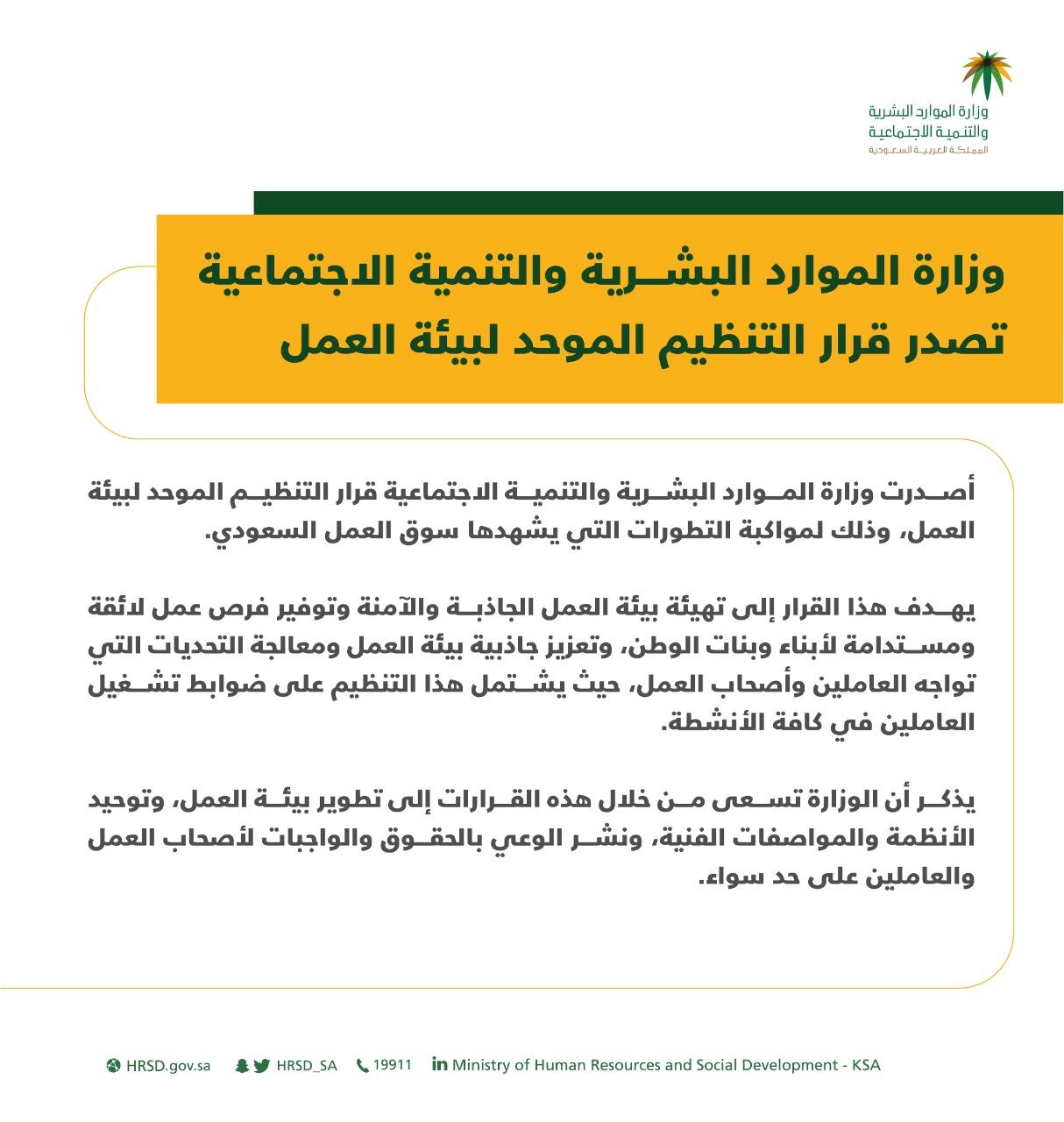 قرار هام بشأن العمل في السعودية بواسطة Investing.com